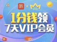 京东PLUS会员可1分钱领取7天喜马拉雅FM会员VIP 免费会员VIP 活动线报  第1张