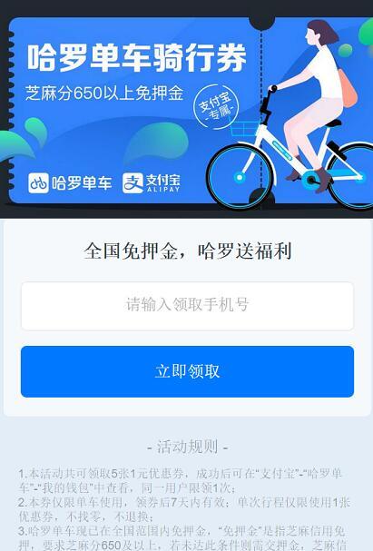 哈罗单车免押金免费送哈罗单车5张1元骑行券 出行优惠券 优惠福利  第3张