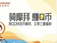 QQ钱包扫码骑摩拜单车抽奖送3 99个Q币 免费Q币 活动线报  第1张
