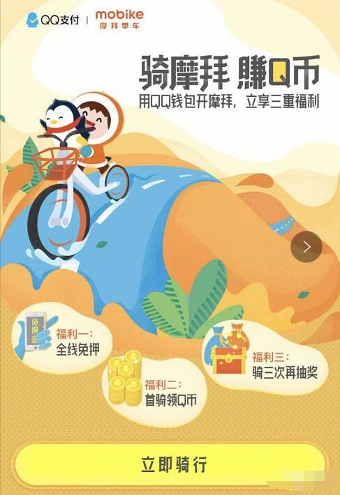 QQ钱包扫码骑摩拜单车抽奖送3 99个Q币 免费Q币 活动线报  第3张