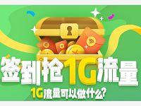 中国移动139邮箱暑假签签乐领30m 1G移动流量包 免费流量 活动线报  第1张