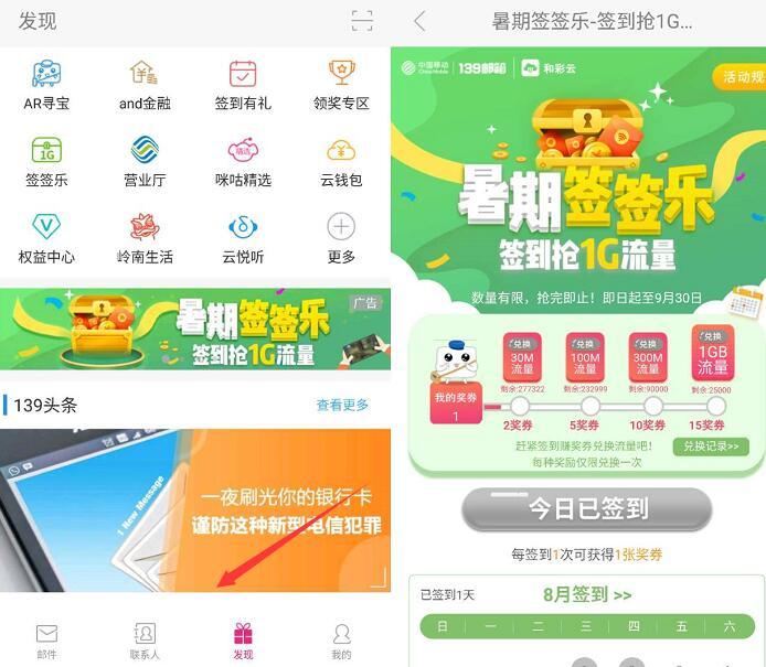 中国移动139邮箱暑假签签乐领30m 1G移动流量包 免费流量 活动线报  第3张