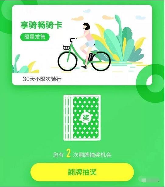 享骑单车每次完成骑行翻牌最低1元领30天畅骑卡 出行优惠券 优惠福利  第1张