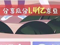 京东购物圈邀请好友送最多4000京豆奖励 京东 活动线报  第1张