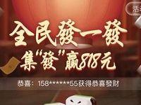 苏宁金融集发分现金终极發集卡赢818元现金 微信红包 活动线报  第1张