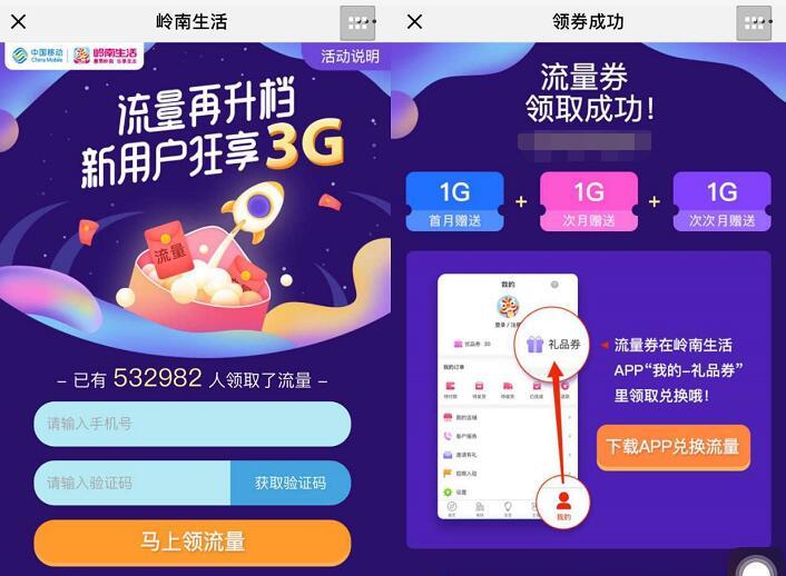 岭南生活APP首次注册下载登录送3G广东移动流量 免费流量 活动线报  第3张