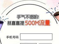 中国联通我行沃秀开学季领取500m联通流量包 免费流量 活动线报  第1张