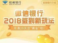 杭州银行微信签到满20天送黄金收益28元现金红包 0撸羊毛 理财羊毛  第1张