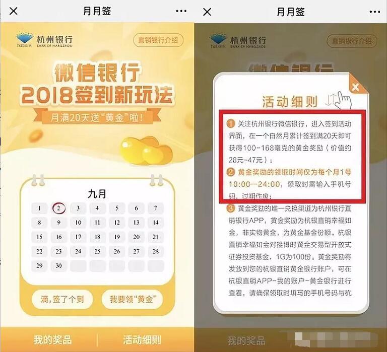 杭州银行微信签到满20天送黄金收益28元现金红包 0撸羊毛 理财羊毛  第2张