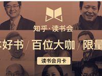 京东plus会员免费领取1个月知乎读书会员 免费会员VIP 优惠福利  第1张