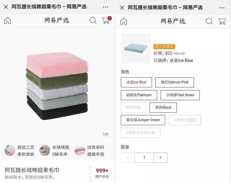网易严选新人活动8.9元购阿瓦提长绒棉原价23元 免费实物 活动线报  第4张