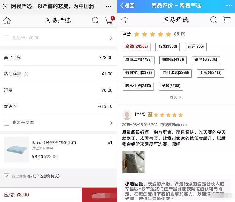 网易严选新人活动8.9元购阿瓦提长绒棉原价23元 免费实物 活动线报  第5张