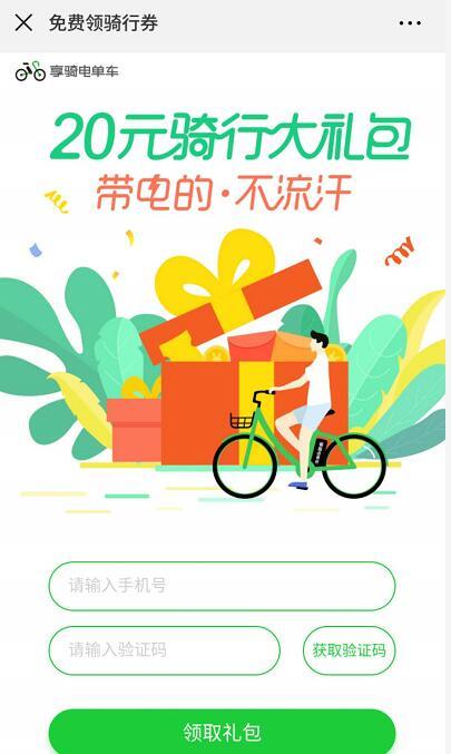 享骑电单车免费送20元骑行大礼包,限制城市 出行优惠券 优惠福利  第3张