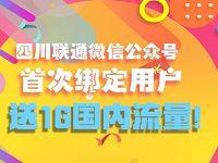 四川联通关注有礼首次绑定用户送1G联通流量 免费流量 活动线报  第1张
