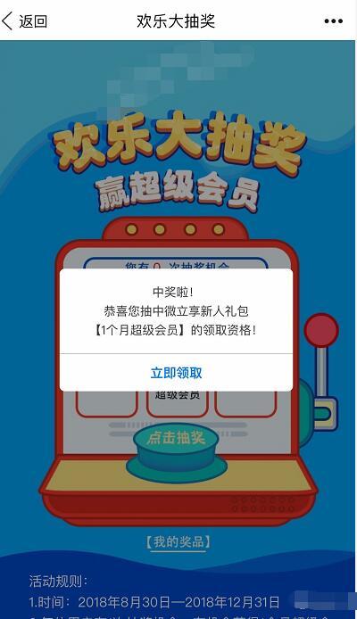 微立享新用户欢乐大抽奖2元购1个月QQ超级会员 免费会员VIP 活动线报  第3张