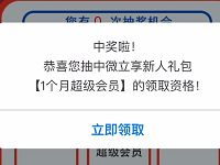 微立享新用户欢乐大抽奖2元购1个月QQ超级会员 免费会员VIP 活动线报  第1张