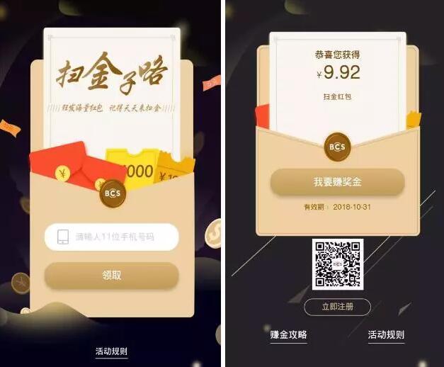 长沙银行e钱庄App新老用户送最高10 888元现金 0撸羊毛 理财羊毛  第2张