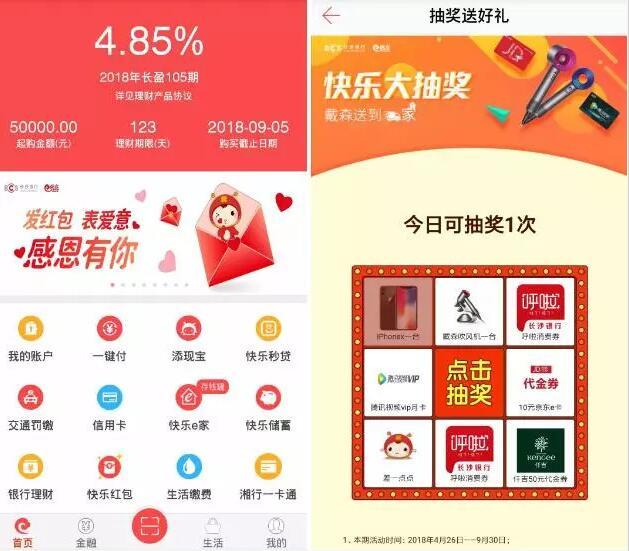 长沙银行e钱庄App新老用户送最高10 888元现金 0撸羊毛 理财羊毛  第3张