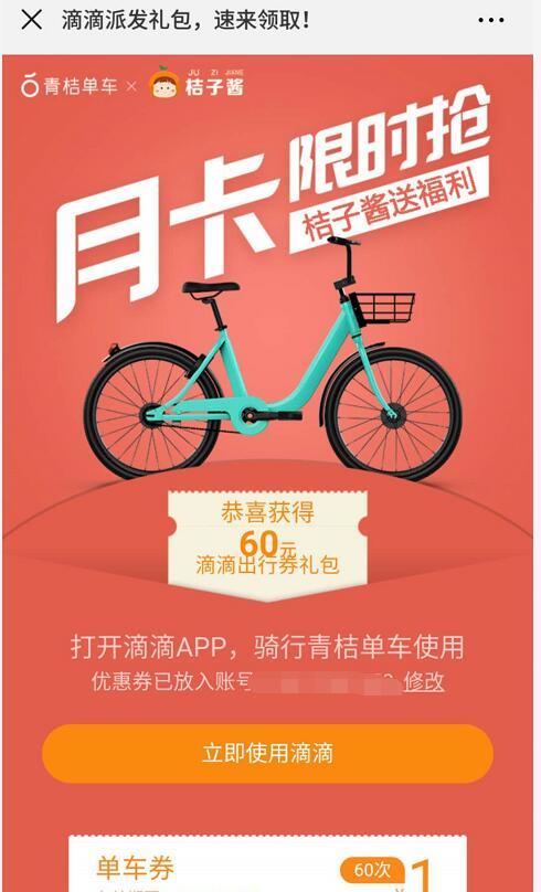 青桔单车携手桔子酱送60张1元骑行券 出行优惠券 优惠福利  第3张