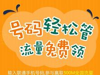 中国联通沃的号码我作主答题送500M联通流量 免费流量 活动线报  第1张