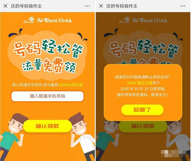 中国联通沃的号码我作主答题送500M联通流量 免费流量 活动线报  第3张