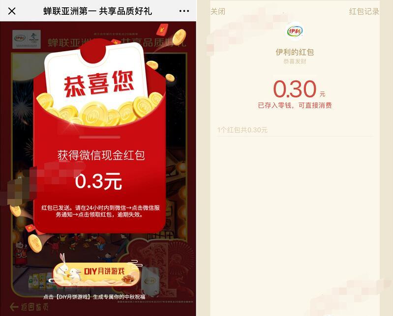 伊利蝉联亚洲第一共享品质抽奖送0.3 888元微信红包 微信红包 活动线报  第3张