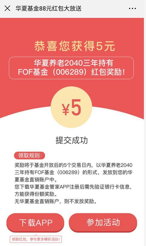 华夏基金红包大派送新老用户领5 88元现金红包 0撸羊毛 理财羊毛  第3张