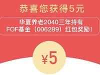 华夏基金红包大派送新老用户领5 88元现金红包 0撸羊毛 理财羊毛  第1张