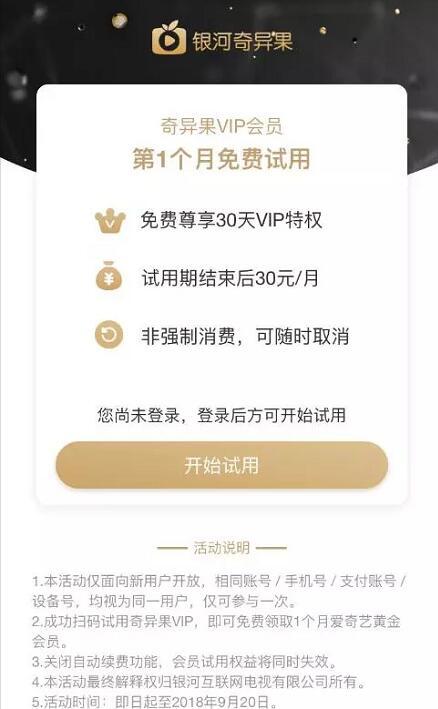 试用银河奇异果VIP领取1个月爱奇艺黄金会员 免费会员VIP 活动线报  第3张