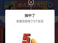 京东开学玩游戏天天抽1 5京豆奖励 京东 活动线报  第1张