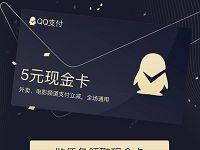 做任务领QQ支付送5元现金卡外卖/电影消费抵扣 外卖优惠券 电影票优惠 优惠福利  第1张