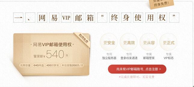 网易教师节礼物领网易VIP邮箱终身使用权网易严选年卡 免费会员VIP 活动线报  第2张