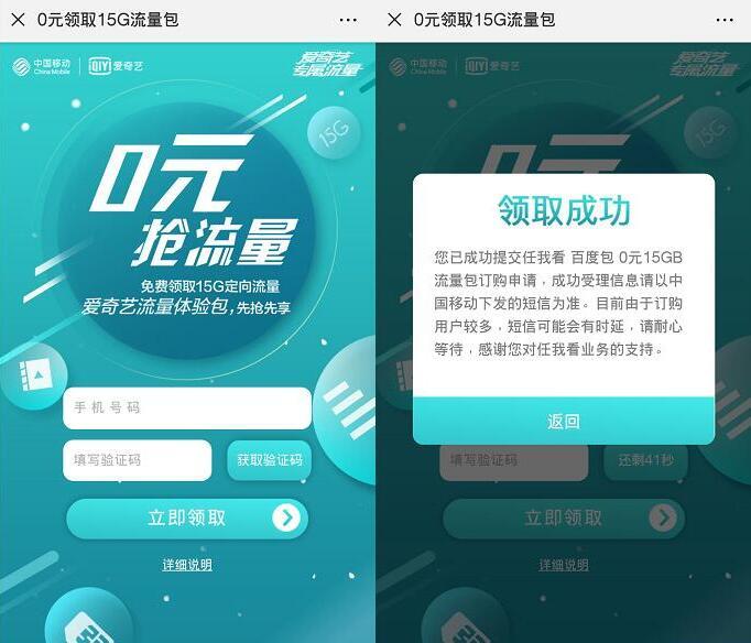 中国移动携手百度爱奇艺0元领15GB爱奇艺流量包 免费流量 活动线报  第3张