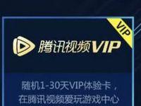 全民冠军足球注册任务领1 30天腾讯视频会员 免费会员VIP 活动线报  第1张