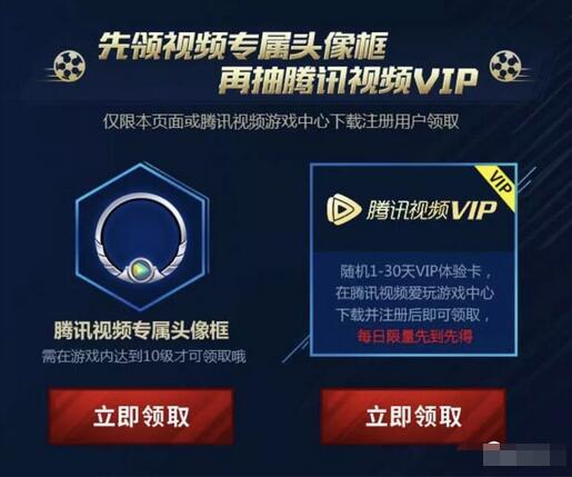 全民冠军足球注册任务领1 30天腾讯视频会员 免费会员VIP 活动线报  第3张