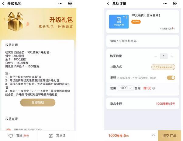 腾讯王卡领同程艺龙白金会员5元充值10元三网话费 免费话费 活动线报  第4张