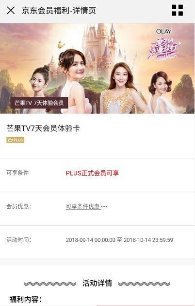 京东PLUS会员免费送芒果TV7天会员体验卡 免费会员VIP 活动线报  第3张