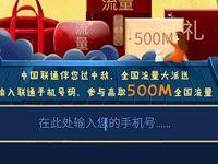 中国联通中秋用爱祝福互动送500M全国联通流量 免费流量 活动线报  第1张
