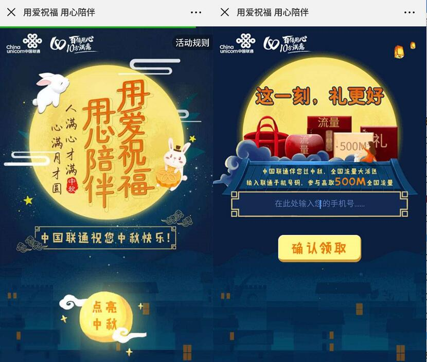 中国联通中秋用爱祝福互动送500M全国联通流量 免费流量 活动线报  第3张