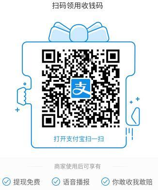 支付宝官方收钱码申请,每天刷支付宝赏金 支付宝红包 免费实物 活动线报  第2张