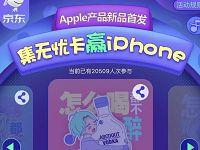 京东Apple产品首发集无忧卡抽奖送30 913京豆 京东 活动线报  第1张