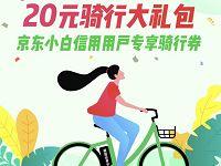 享骑电单车京东小白用户专享4 20元享骑电单车券 出行优惠券 优惠福利  第1张