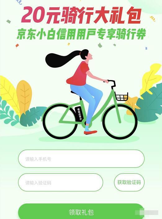 享骑电单车京东小白用户专享4 20元享骑电单车券 出行优惠券 优惠福利  第3张