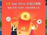 苹果专属领5元支付宝App Store红包可充Q币爱奇艺 支付宝红包 活动线报  第1张