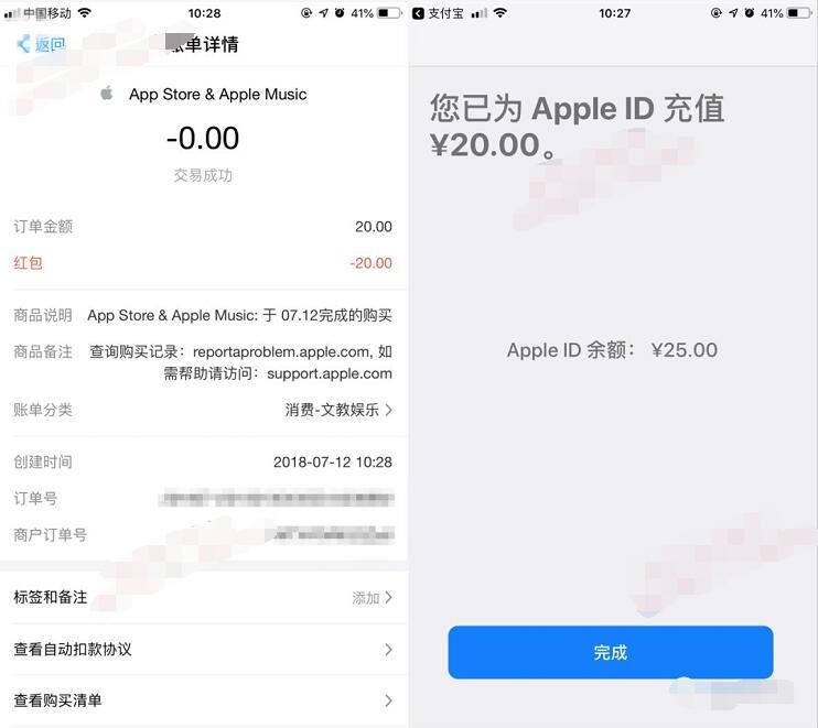 苹果专属领5元支付宝App Store红包可充Q币爱奇艺 支付宝红包 活动线报  第5张