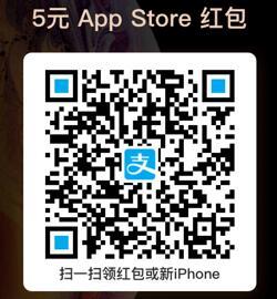 苹果专属领5元支付宝App Store红包可充Q币爱奇艺 支付宝红包 活动线报  第2张