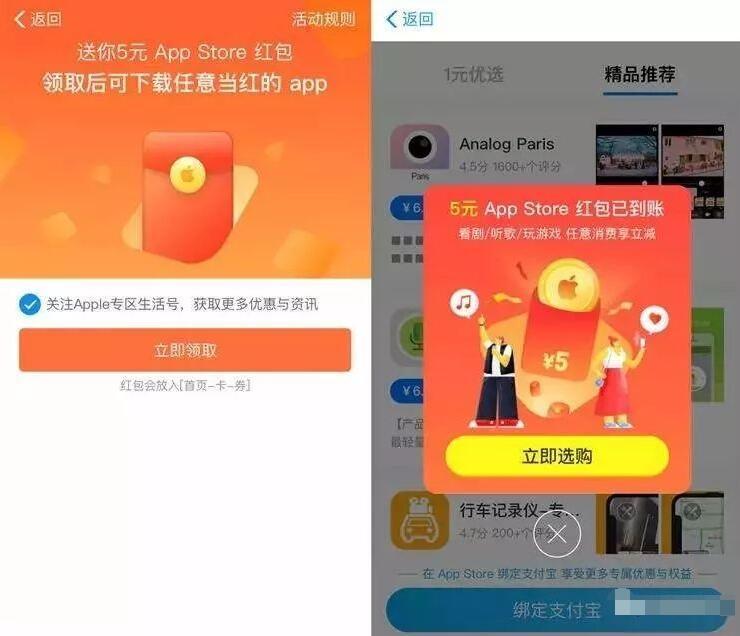 苹果专属领5元支付宝App Store红包可充Q币爱奇艺 支付宝红包 活动线报  第3张