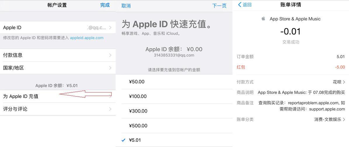 苹果专属领5元支付宝App Store红包可充Q币爱奇艺 支付宝红包 活动线报  第4张