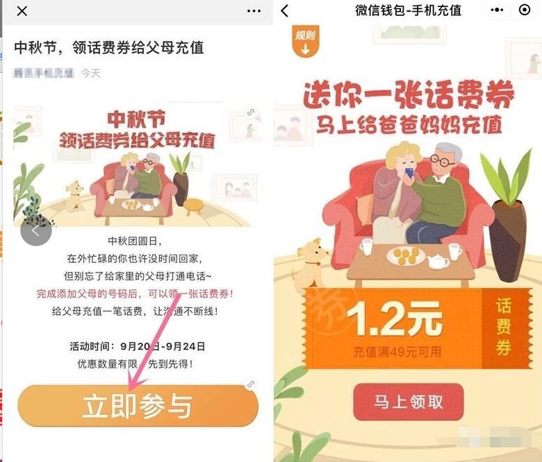 腾讯手机充值中秋节送1.2元微信话费券 免费话费 优惠福利  第3张