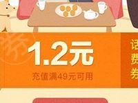 腾讯手机充值中秋节送1.2元微信话费券 免费话费 优惠福利  第1张